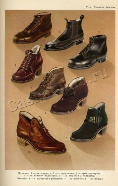 ботинки 3