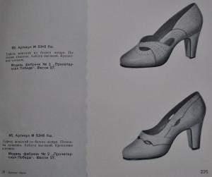 туфли 56