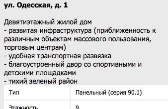 Снимок экрана 2014-08-21 в 0.05.18