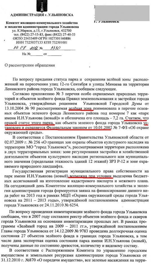 Ответ_урдин_парк_ульянова