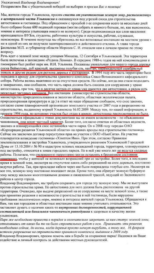 запрос_путину_парк_ульянова