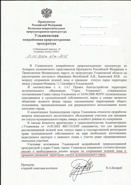 ответ_прокуратура_парк_ульянова_
