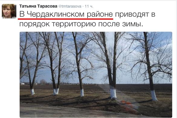 побелка чердаклинский район _тарасова140416.png