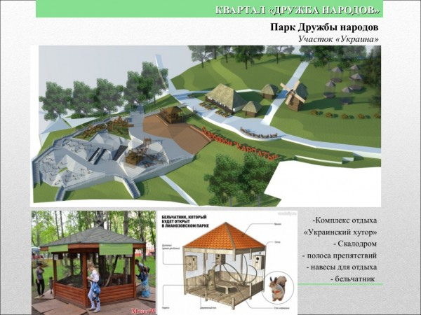 парк днародов