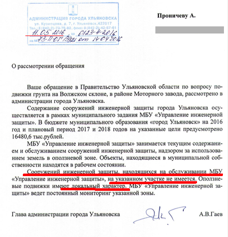 ответ_проничеву2016.png