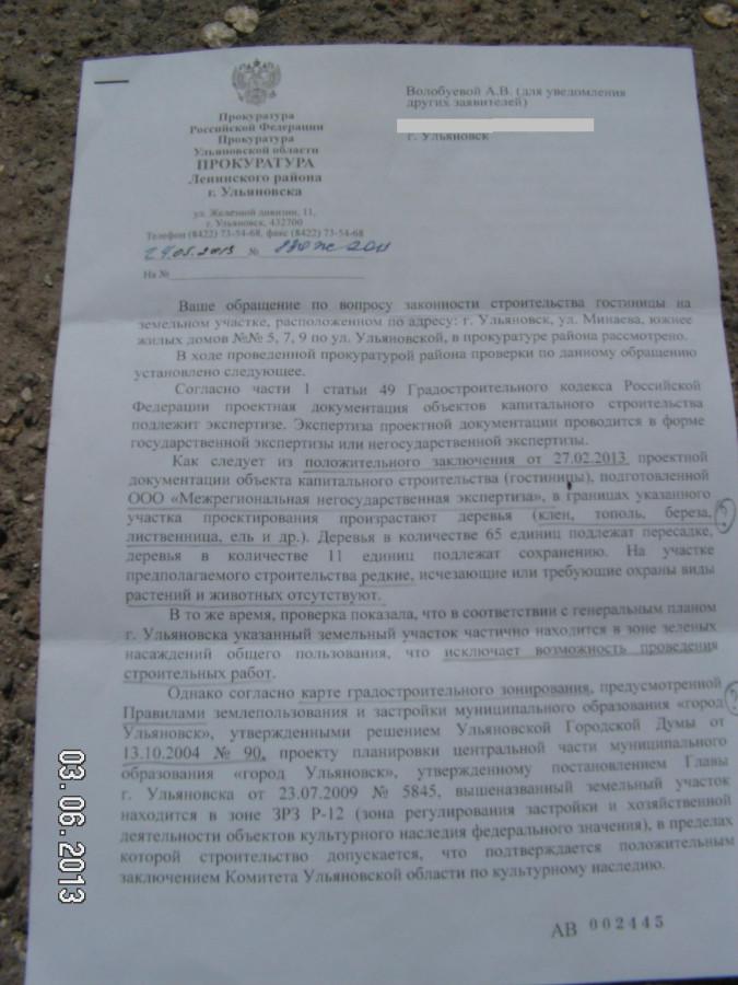 Ответ_прокуратуры_незаконно1