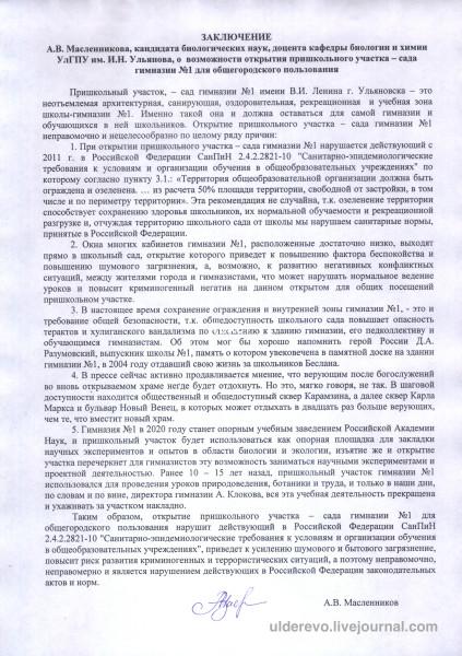 Заключение_сад гимназии 1_2019.jpg