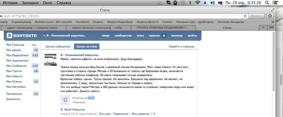 Снимок экрана 2014-04-28 в 0.35.20