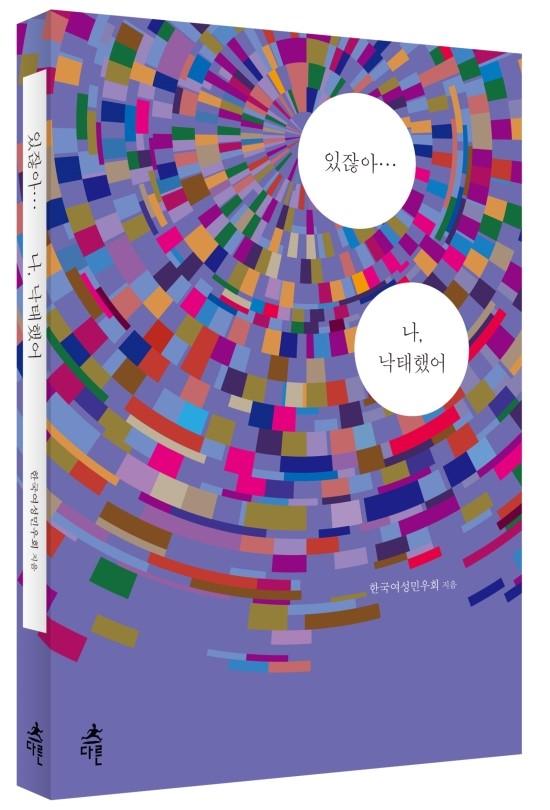 book-on-abortion-korea