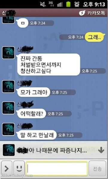 korea-law-student-adultery-suicide-2