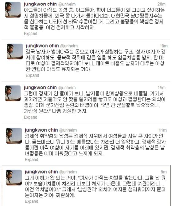 chin-jung-kwon-tweet-online-misogyny