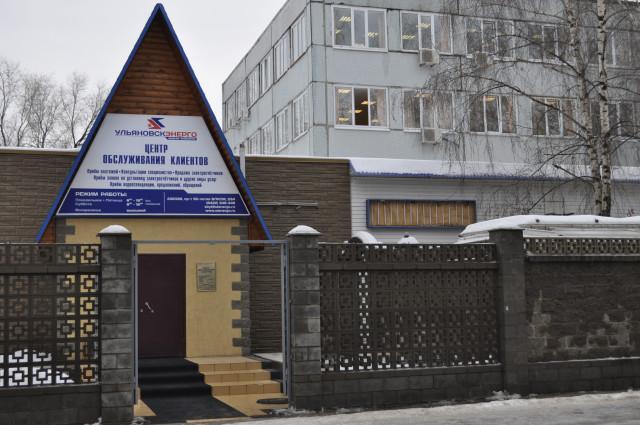 Центр обслуживания клиентов Ульяновскэнерго