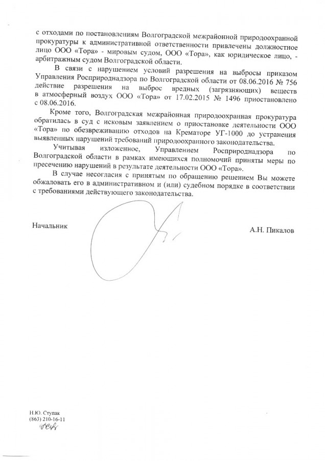 Документы для подключения электричества в Волжский бульвар заявление на временное подключение электричества