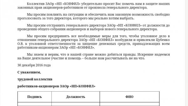 narodnoe-predpriyatie-konfil-volgograd-ul-kozlovskaya-d2-otzyvy-1384886859.jpg