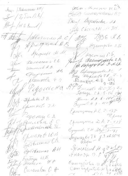 митинг подписи 2