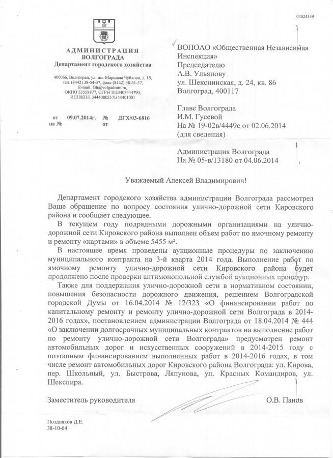 ДГХ[ про ки ровский