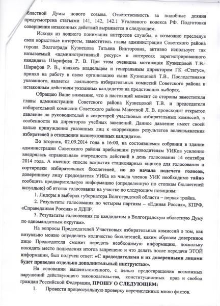 Письмо от Попова 02.jpeg
