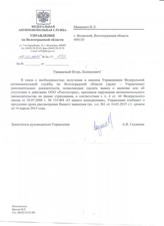 Ответ волгоградского УФАС