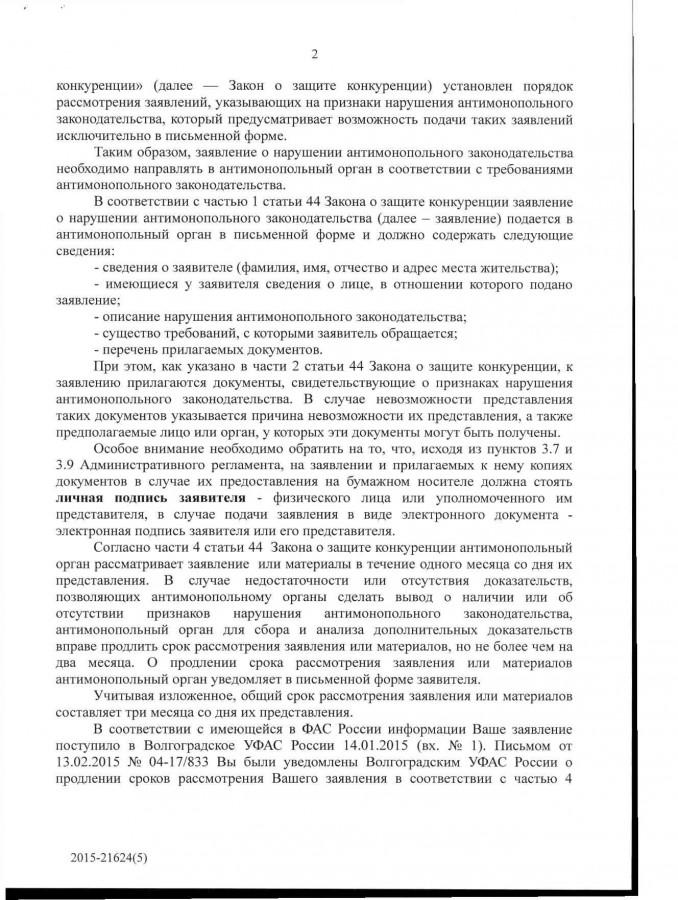 уфас москва 2
