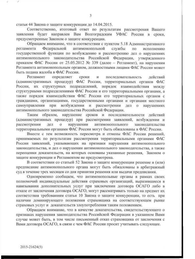 уфас москва 3