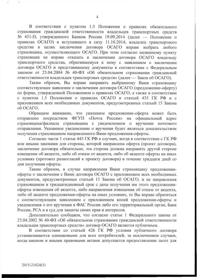 уфас москва 4