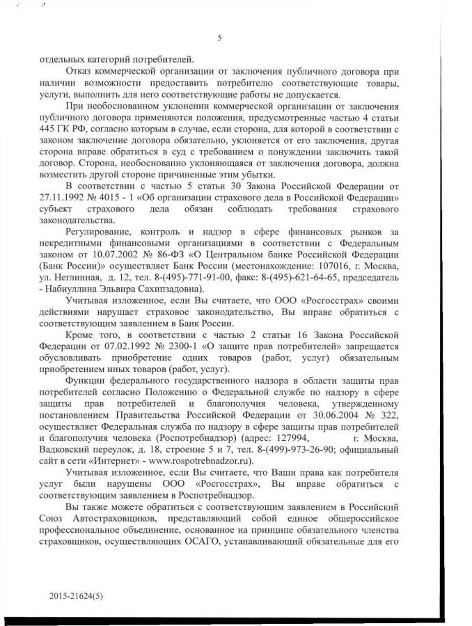 уфас москва 5