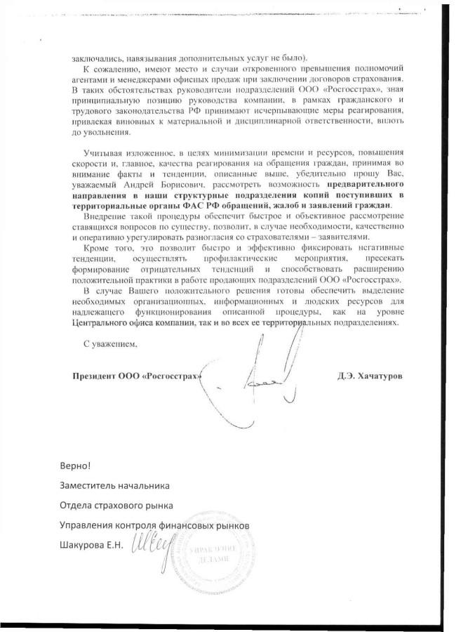 росгосс москва 2