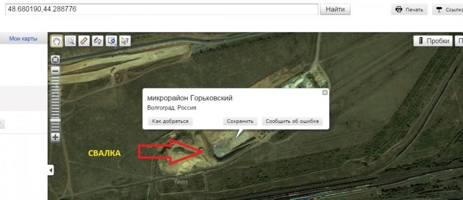 Свалка Максима Горького Волгоград
