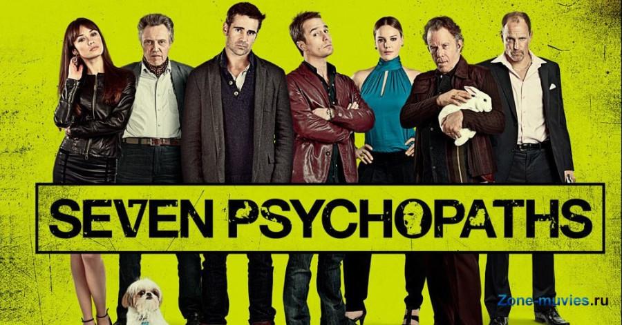 1345747786_seven-psychopaths-2012-movie-title-banner