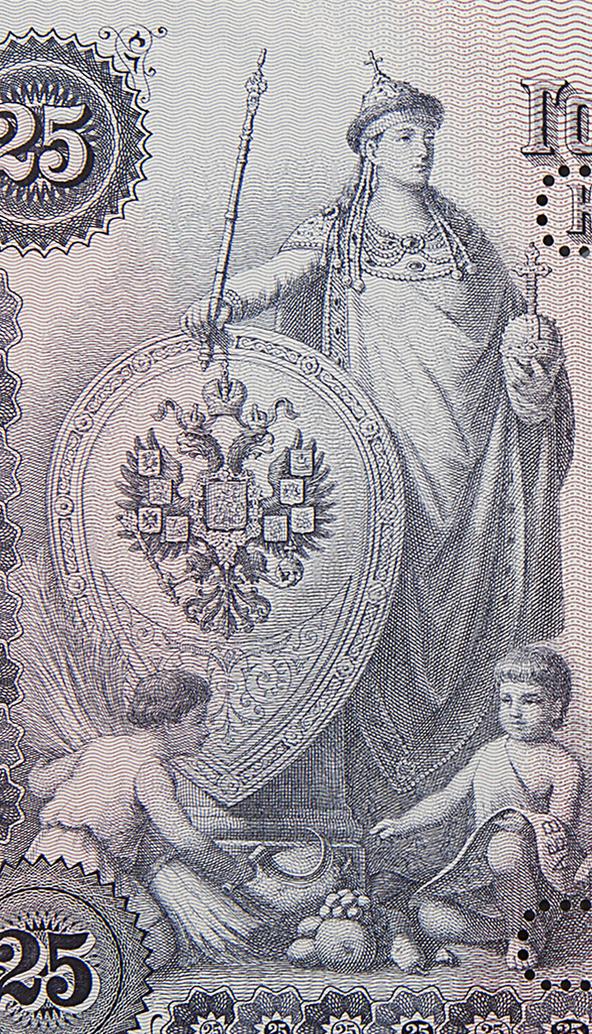 Матушка Россия . Аллегория России. Персонификация России (банкнота  1899 г.)