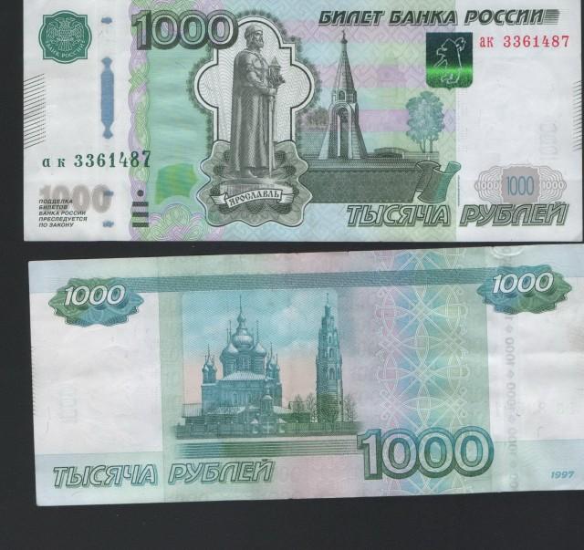 Мысли Наблюдателей - Новая купюра 1000 рублей - творение художников.