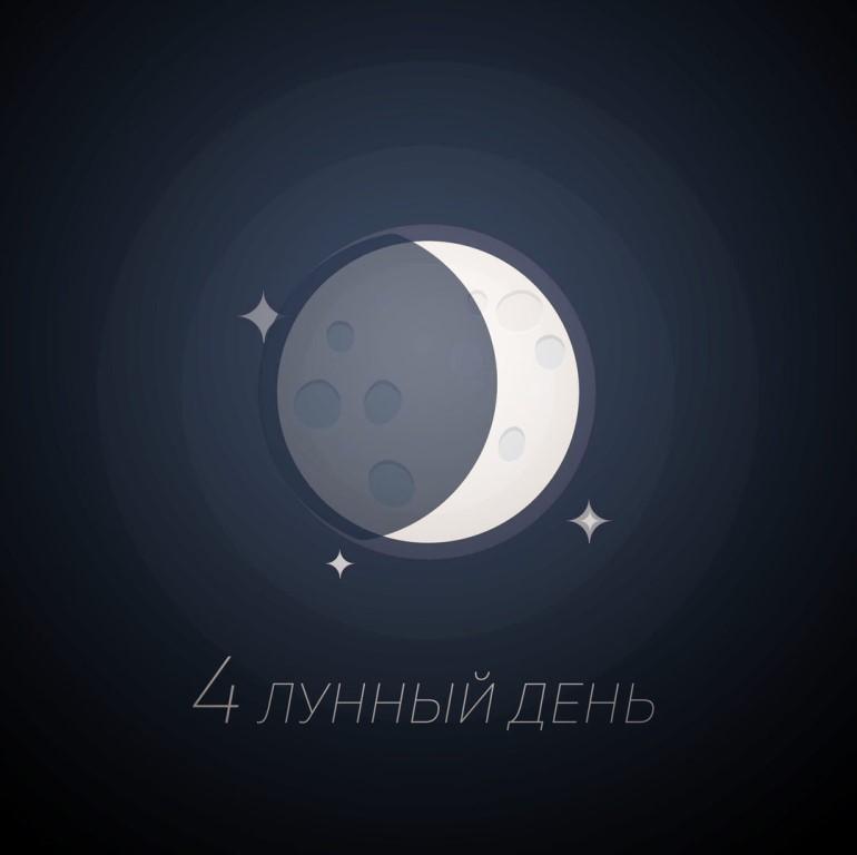 четвёртый лунный день