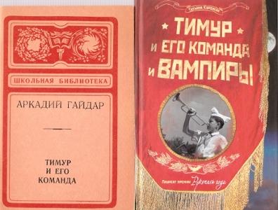 Тимур и его команда и вампиры