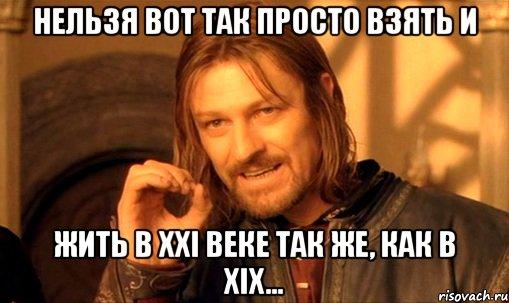 nelzya-prosto-tak-vzyat-i-boromir-mem_44257735_orig_