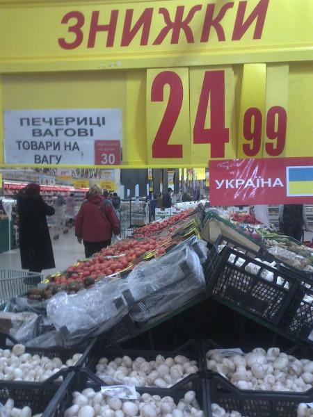 Шампиньоны в супермаркете Ашан