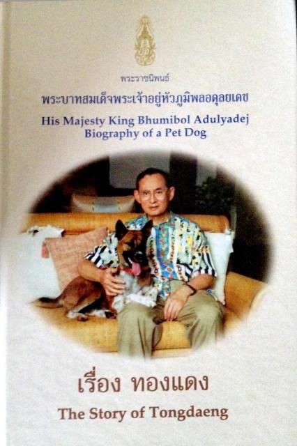 Khun Thong Daeng book