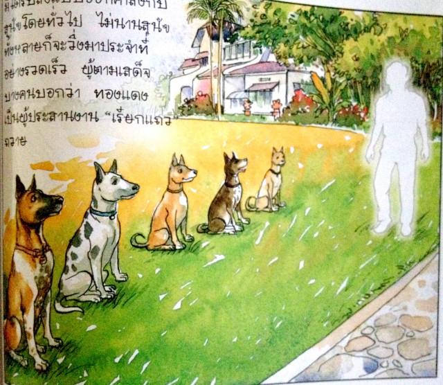 Khun Thong Daeng фаворит его Величества Короля.