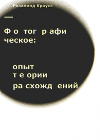Rozalind_Krauss__Fotograficheskoe_opyt_teorii_rashozhdenij
