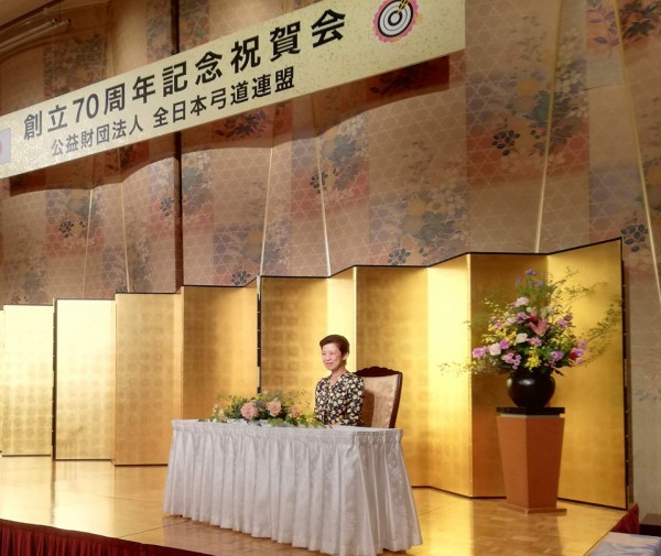 2019-05_70th anniv of the All-Jap-Kyudo Federation