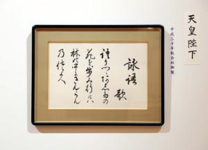 akihito-каллиграфия