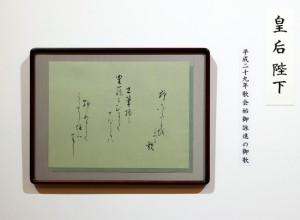 michiko-каллиграфия