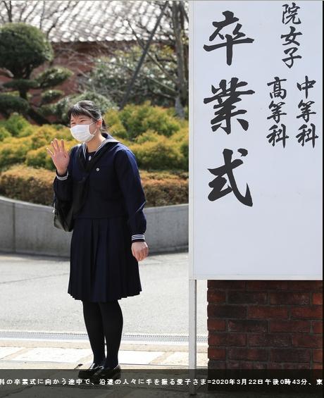 2020-03_gakushuin-school-aiko