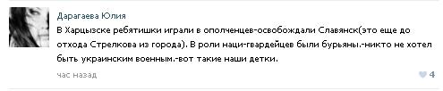 укро-бурьяны
