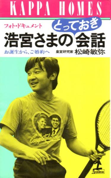 tennis-yorks