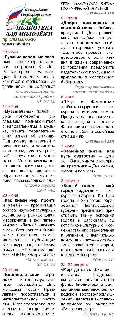 библиотеки_лето