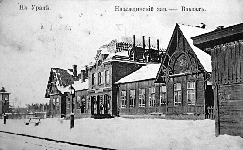 Надеждинский завод. Вокзал