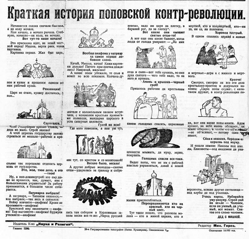 Краткая история поповской контрреволюции