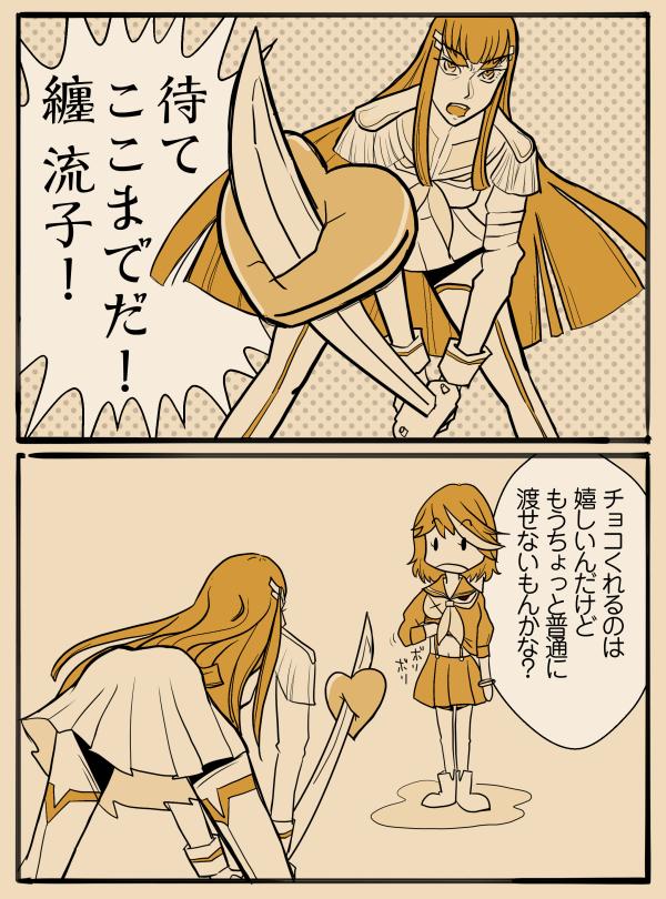 __kiryuuin_satsuki_matoi_ryuuko_and_senketsu_kill_la_kill_drawn_by_nyamo_ryo_nyamo__0a768655ebb936fbe364f7505bd78a1b