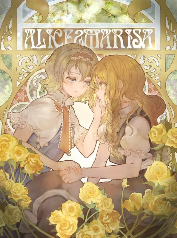 __alice_margatroid_and_kirisame_marisa_touhou_drawn_by_jyuui__b56f7cf46f1a221849a428ee2e26787d
