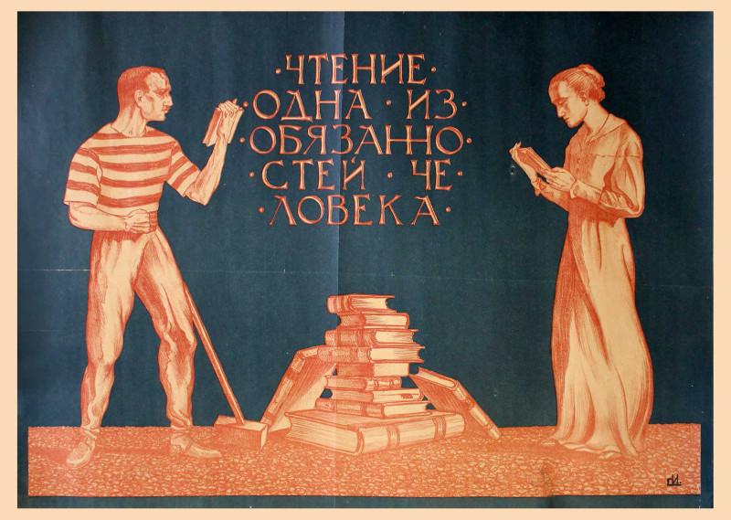 Чтение – одна из обязанностей человека